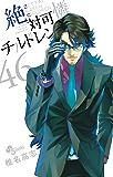 絶対可憐チルドレン(46) (少年サンデーコミックス)