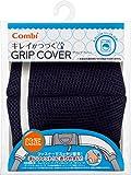 コンビ Combi キレイがつづく GRIP COVER スマートネイビー 洗濯機で丸洗い可能