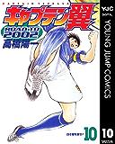 キャプテン翼 ROAD TO 2002 10 (ヤングジャンプコミックスDIGITAL)