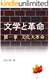 文学と革命: 第一章 文化大革命