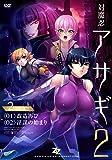 対魔忍アサギ2 #01 改造再び #02 淫謀の始まり [DVD]
