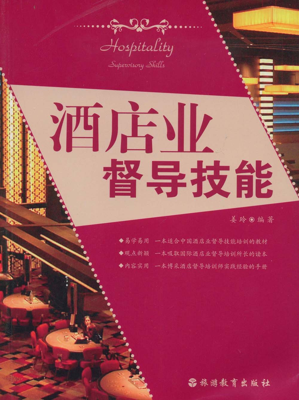 Download Hotel industry supervisory skills Jiang Ling edited Tourism Education Press 2008 9787563717293(Chinese Edition) pdf