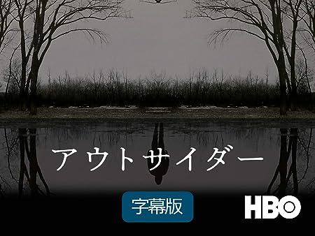 [DVD]アウトサイダー