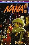 Nana (13) (りぼんマスコットコミックス―クッキー (1633))