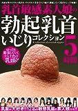 乳首敏感素人娘の勃起乳首いじりコレクション 5時間 [DVD]