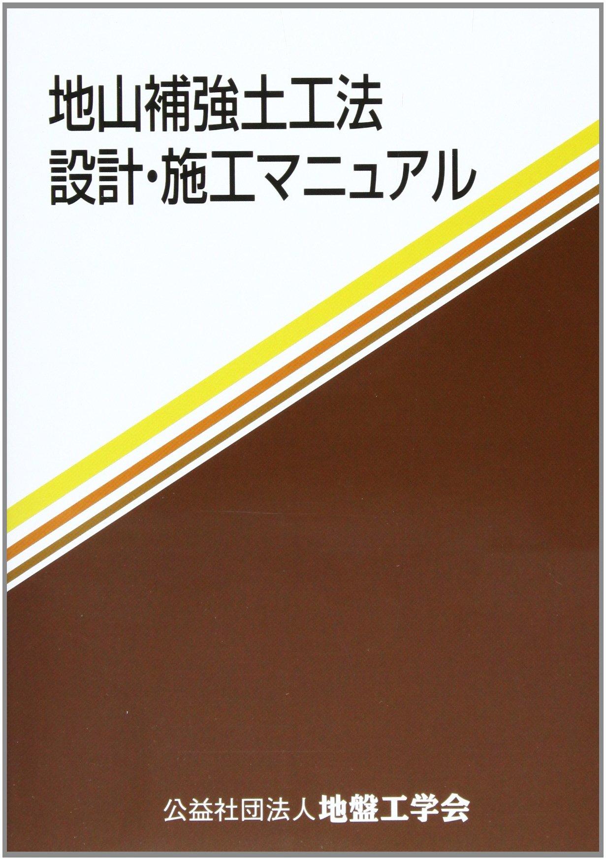 Ground reinforcement method earthwork design and construction manual (2011) ISBN: 4886440878 [Japanese Import] ebook