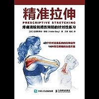 精准拉伸:疼痛消除和损伤预防的针对性练习