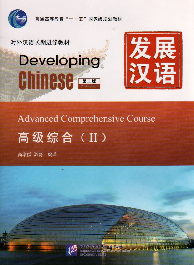 Developing Chinese: Advanced Comphrehensive Course 2 (2nd Ed.) (w/MP3) pdf epub