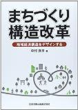 まちづくり構造改革―地域経済構造をデザインする