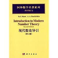 现代数论导引(第二版)