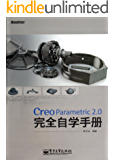 Creo Parametric 2.0完全自学手册