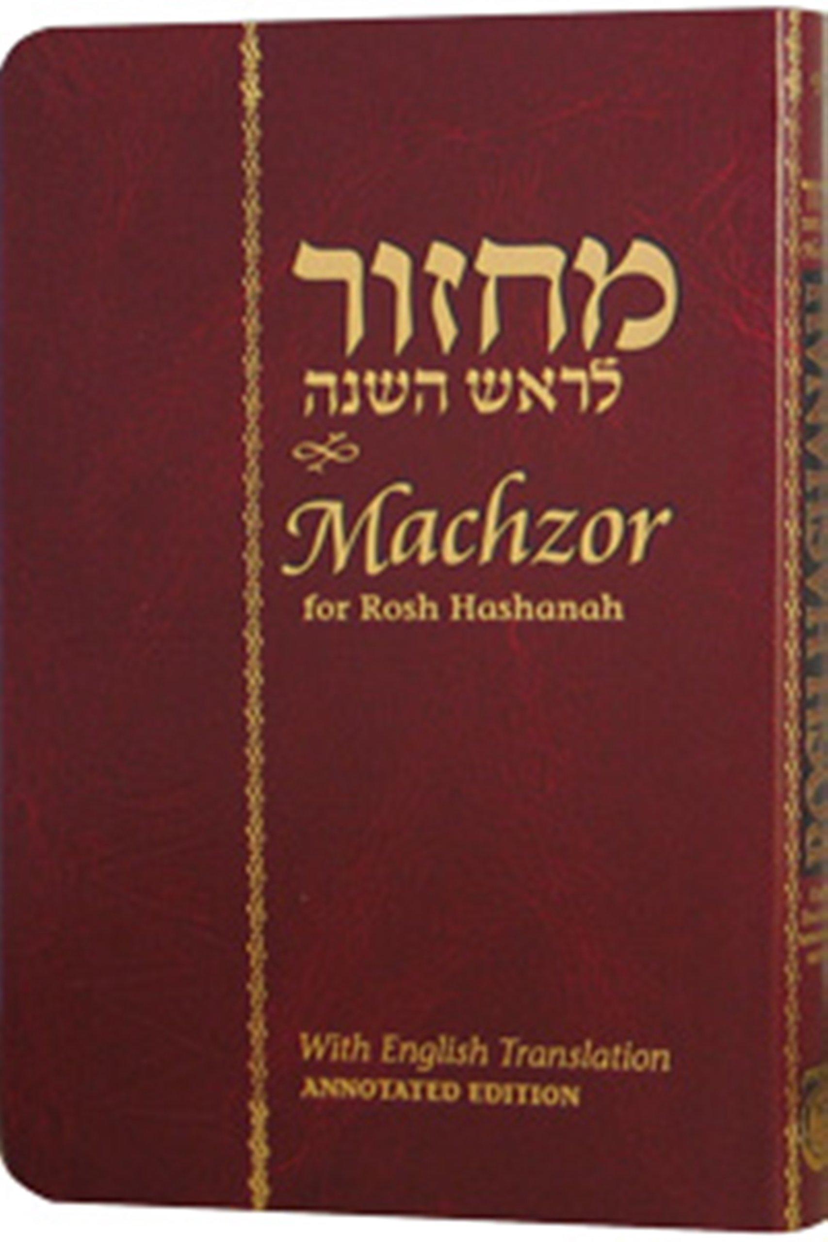 Machzor Rosh HaShanah - Compact Annotated Edition 4x6