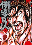 男塾外伝 伊達臣人(5) (ニチブンコミックス)