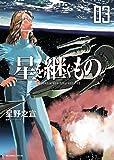 星を継ぐもの 03 (ビッグコミックススペシャル)