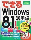 (無料電話サポート付)できる Windows 8.1 活用編 Windows 8.1 Update対応 (できるシリーズ)