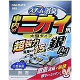 カーメイト 車用 除菌消臭剤 スチーム消臭 超強力 車内のニオイ用 置き型 銀 無香 安定化二酸化塩素 40ml D92