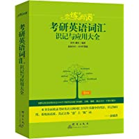 新东方•(2020)恋练有词:考研英语词汇识记与应用大全