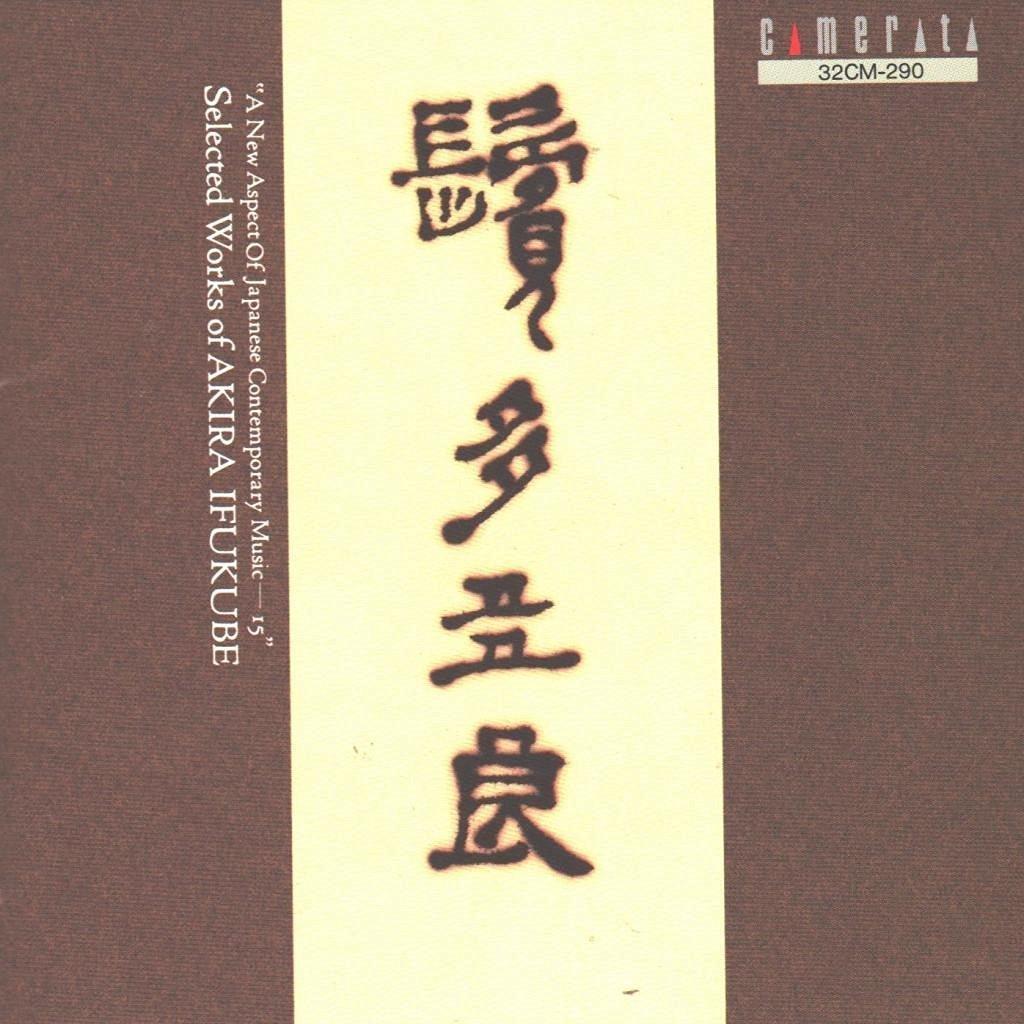 Bintatara: Selected Works Of Akira Ifukube