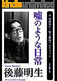 嘘のような日常 後藤明生・電子書籍コレクション (アーリーバード・ブックス)