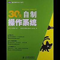 30天自制操作系统 (图灵程序设计丛书 10)