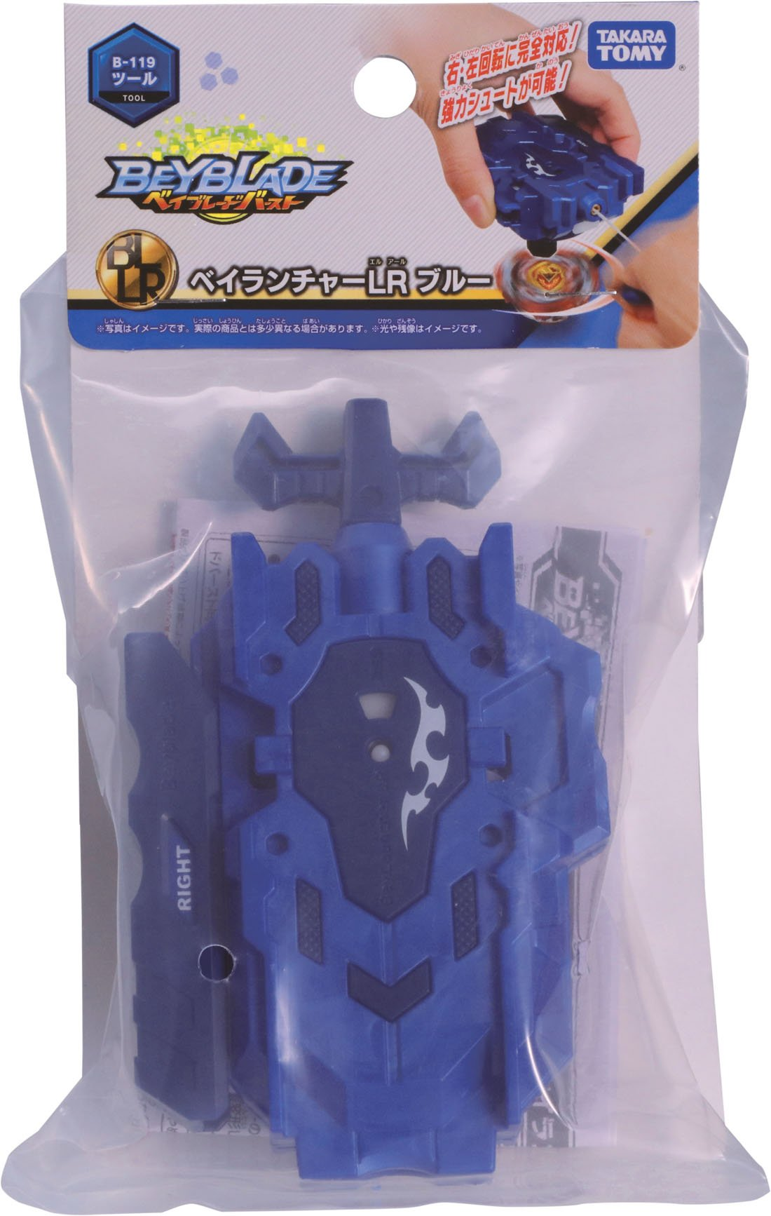 Beyblade Burst B-119 Bey Launcher LR Blue [Japan import]