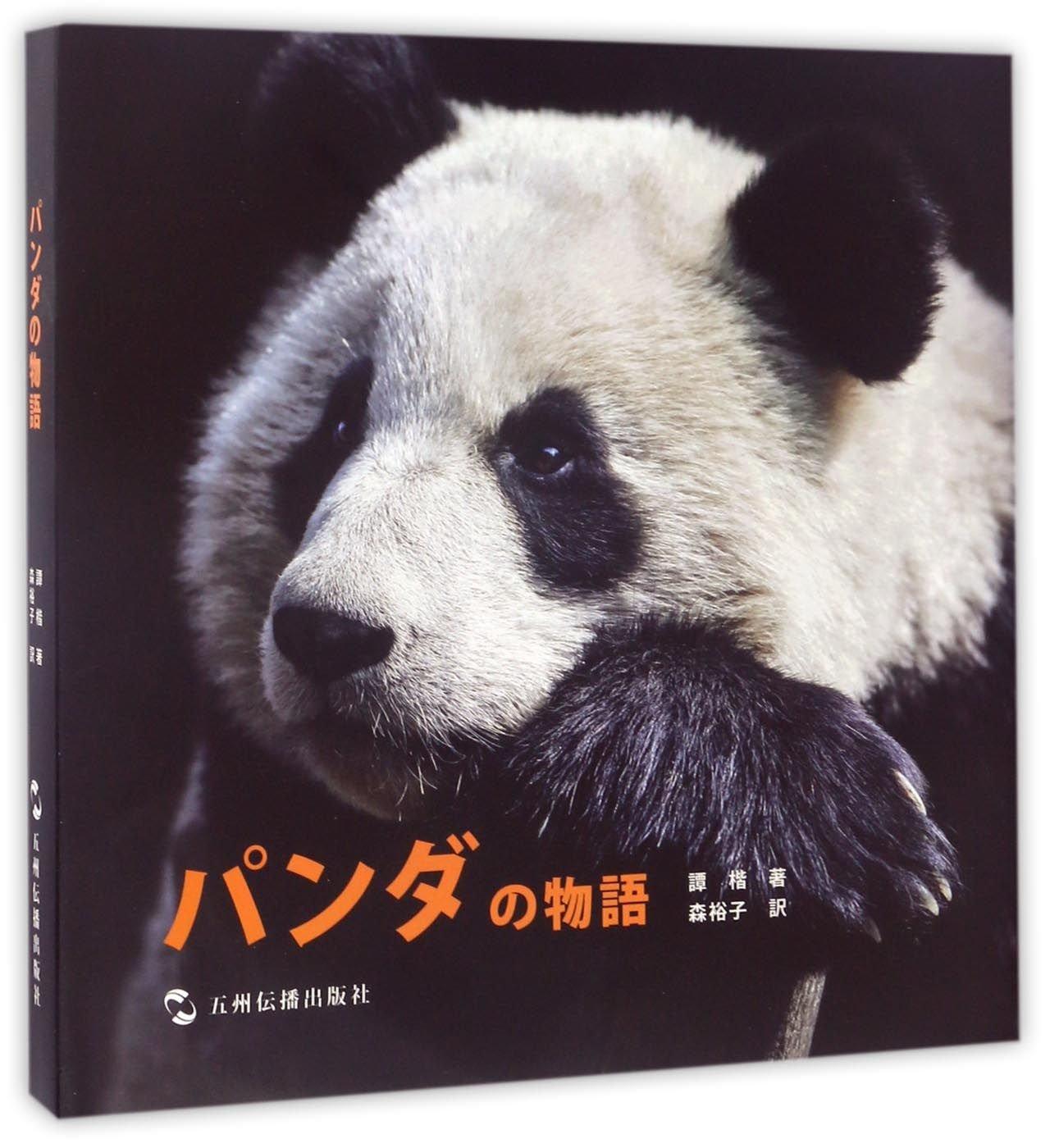 熊猫的故事(日文版)(精) pdf