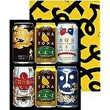 [クラフト ビール][包装済]金賞エールビール飲み比べ5種6缶 ヤッホーブルーイング よなよなエールギフト