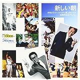 「新しい朝」~おはようパーソナリティ道上洋三です30周年記念アルバム~