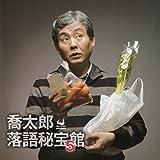 喬太郎落語秘宝館5