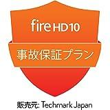 Fire HD 10用 事故保証プラン (2年・落下・水濡れ等の保証付き)