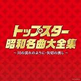 (決定盤)トップスター昭和名曲大全集 ~川の流れのように・矢切りの渡し~