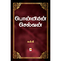Ponniyin Selvan  (Tamil)