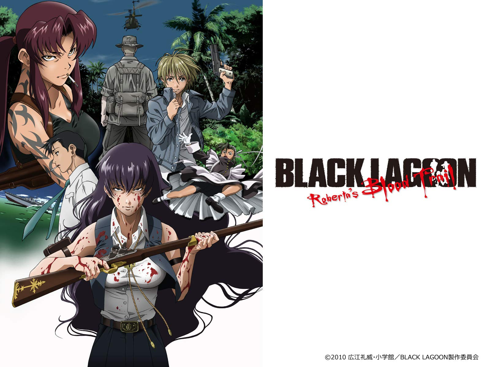 Amazon Co Jp Black Lagoon Roberta S Blood Trail 豊口めぐみ 浪川