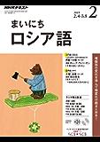 NHKラジオ まいにちロシア語 2019年 2月号 [雑誌] (NHKテキスト)