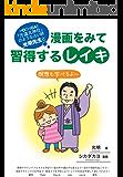 「方違え神社」のような 占い師 光明先生と 漫画をみて 習得するレイキ