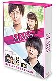 MARS~ただ、君を愛してる~ 豪華版(初回限定生産)[Blu-ray]