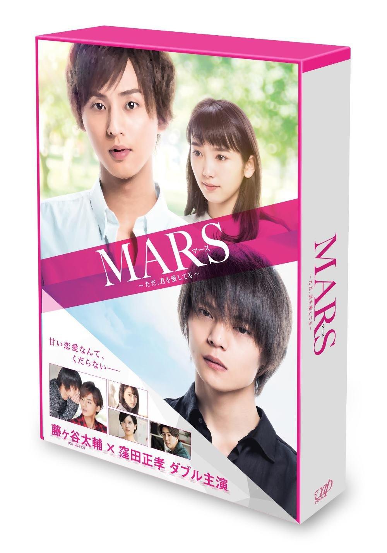 【早期購入特典あり】MARS~ただ、君を愛してる~ 豪華版(初回限定生産)(オリジナルパスケース)[DVD] B01LRYGZME