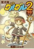 魔法陣グルグル2 (10) (ガンガンコミックスONLINE)