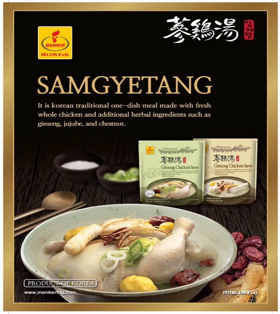 Korean Traditional Ginseng Chicken Stew Samgyetang 29.98oz x 2 pack by Haitai