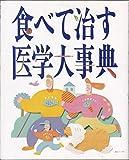 食べて治す医学大事典 (主婦と生活生活シリーズ 226)