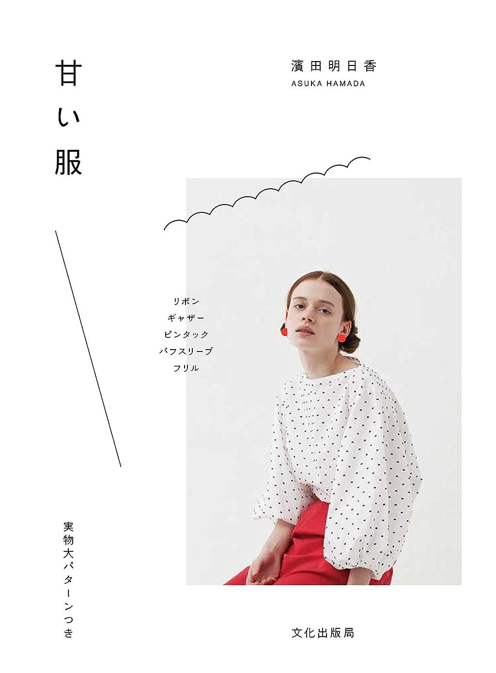 銃殉教者中絶誌上?パターン塾 Vol.2 スカート編 (文化出版局MOOKシリーズ)