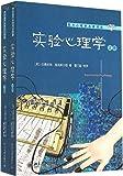 西方心理学名著译丛:实验心理学(套装共2册)
