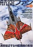 航空ファン 2014年09月号