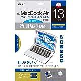 MacBook Air 13インチ 用 液晶保護フィルム ブルーライトカット 反射防止 気泡レス加工 SF-MBA13FLGCBC