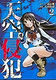 天空侵犯(2) (マンガボックスコミックス)