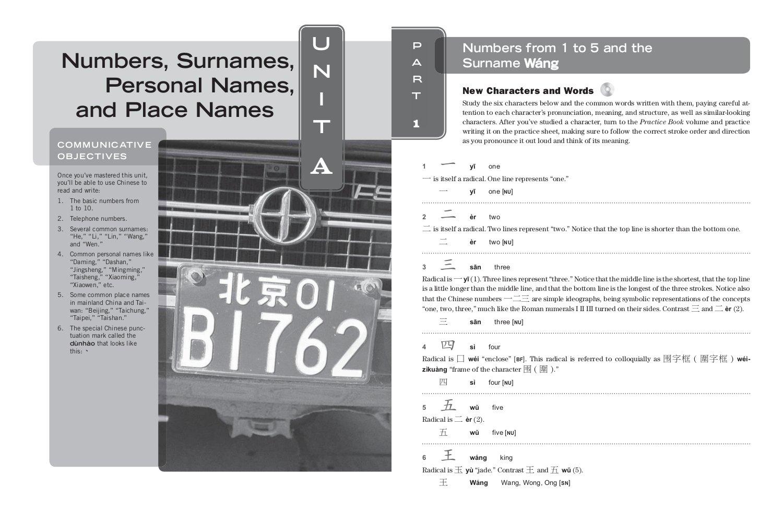 Amazon.com: Basic Mandarin Chinese - Reading & Writing Textbook: An ...