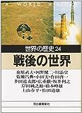 世界の歴史〈24〉戦後の世界 (河出文庫)