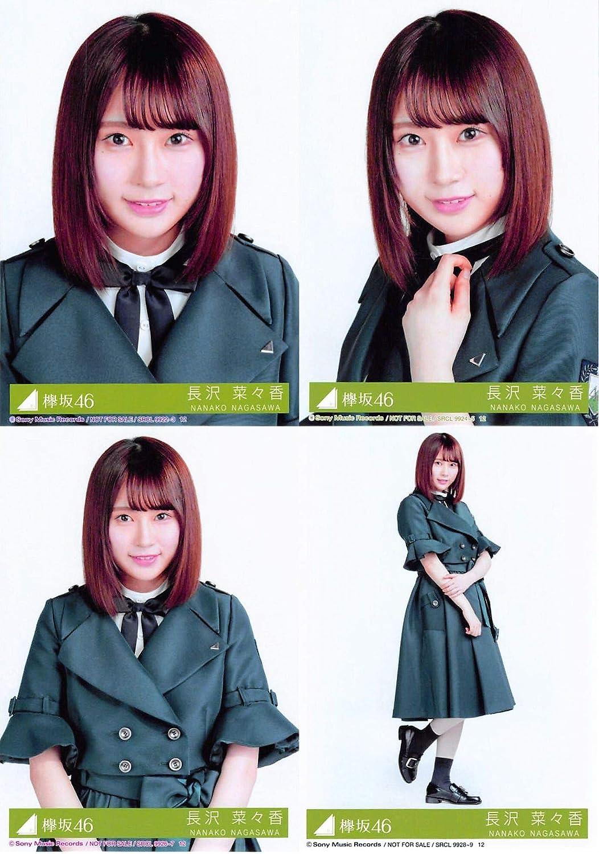 【長沢菜々香】 公式生写真 欅坂46 アンビバレント 封入特典 4種コンプ