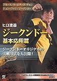 ヒロ渡邉 ジークンドー 基本応用篇(仮) [DVD]