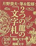 2つの龍の「文字札」  龍体(りゅうたい)文字&龍踊(りゅうおどる)文字 ([バラエティ])